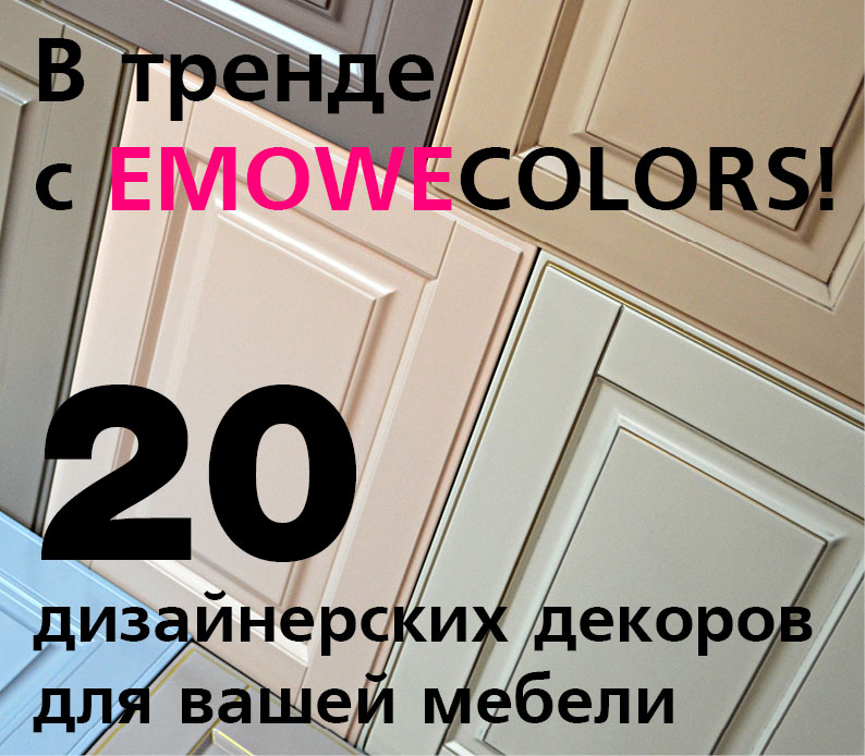 3 - EMOWE COLORS